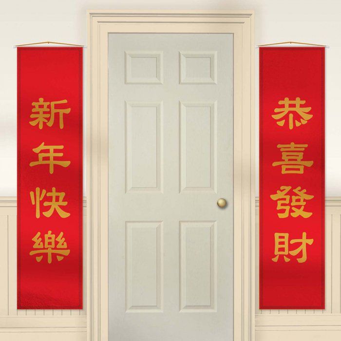 Chinese New Year Party Panels (Per 2 pack)