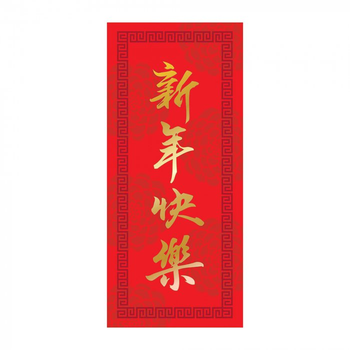 Chinese New Year Money Envelopes (Per 8 pack)